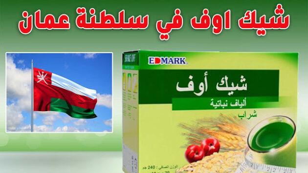 شيك اوف للقولون في سلطنة عمان