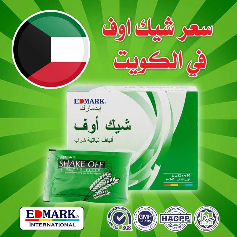 سعر شيك اوف في الكويت