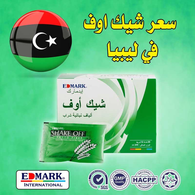 سعر شيك اوف في ليبيا