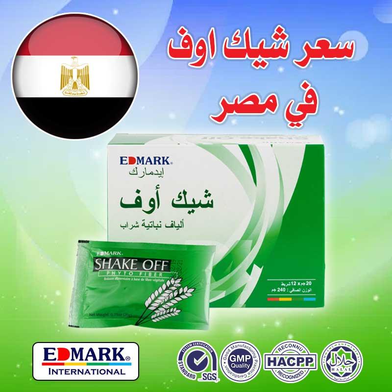 سعر شيك اوف في مصر
