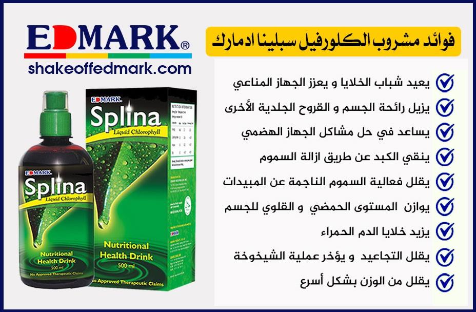 فوائد مشروب الكلوروفيل سبلينا ادمارك - حقيبة القولون